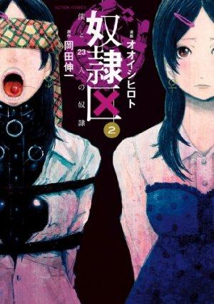couverture, jaquette La cité des esclaves 2  (Futabasha)