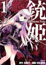 Phantom Pain édition Simple