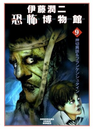 Frankenstein [Junji Ito Collection n°15] édition Ito Junji kyôfu hakubutsukan