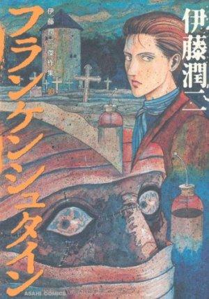 Frankenstein [Junji Ito Collection n°15] édition Ito Junji Kessaku shû