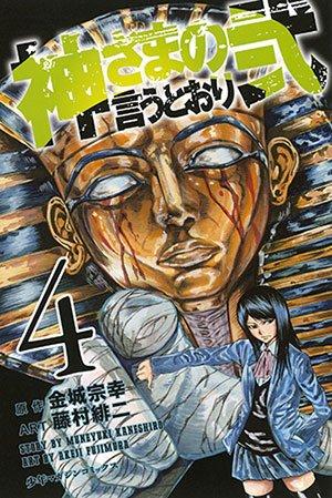 Kamisama no Iutoori Ni # 4