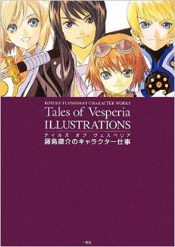 Tales of Vesperia Illustrations édition Simple
