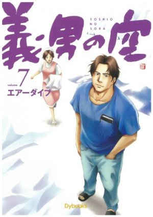 Yoshio no sora 7 Manga