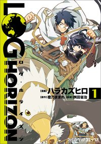 Log Horizon édition Simple