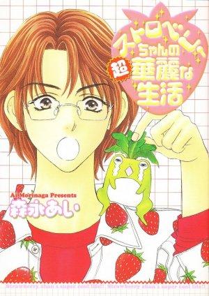 Strawberry-chan no chôkarei na seikatsu édition Simple