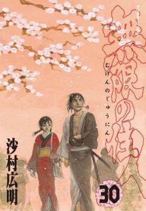 couverture, jaquette L'Habitant de l'Infini 30  (Kodansha)