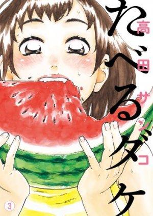 couverture, jaquette Mangeons !! 3  (Shogakukan)