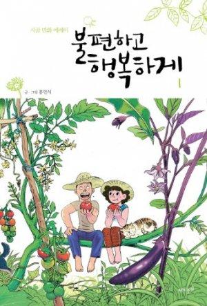 couverture, jaquette Histoire d'un couple 1  (Editeur KR inconnu (Manga))