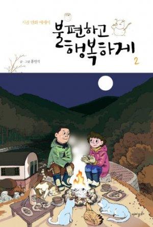 couverture, jaquette Histoire d'un couple 2  (Editeur KR inconnu (Manga))