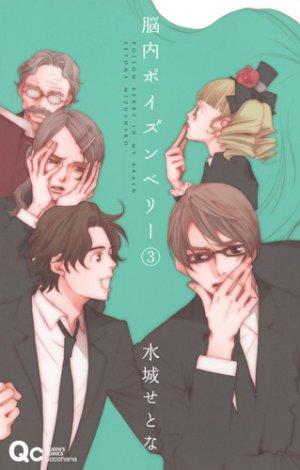 couverture, jaquette Brainstorm' Seduction 3  (Shueisha)