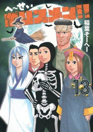 Hêsei policemen !! 13 Manga