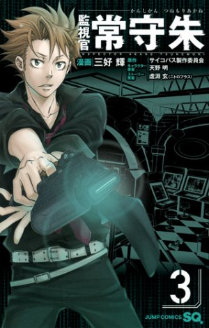 couverture, jaquette Psycho-pass, Inspecteur Akane Tsunemori 3  (Shueisha)