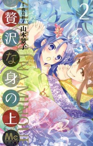 Zeitaku na mi no ue 2 Manga
