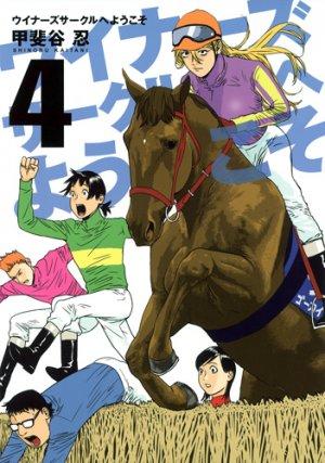 Winners Circle he Yôkoso 4 Manga