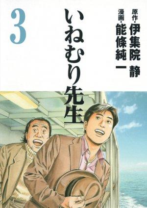 Inemuri sensei 3 Manga