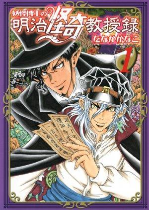 Yôkai hakase no meiji kaiki kyôjuroku 1 Manga