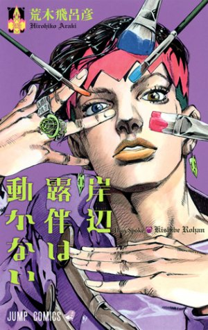 Rohan Kishibe édition Simple