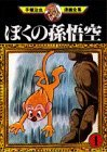 La Légende de Songoku édition Tezuka manga zenshû