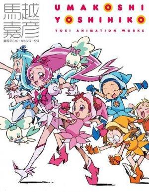 Umakoshi Yoshihiko Toei Animation Works 1