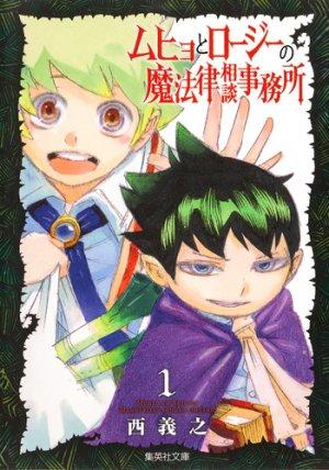 Muhyo et Rôji édition Bunko