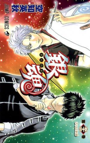 Gintama # 53