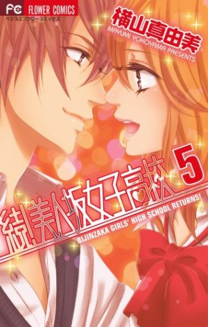 Girls ! Girls! Girls ! 5 Manga
