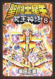 couverture, jaquette Saint Seiya - Next Dimension 8  (Akita shoten)
