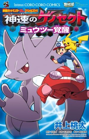 Pokémon - Genesect et l'éveil de la légende édition Simple