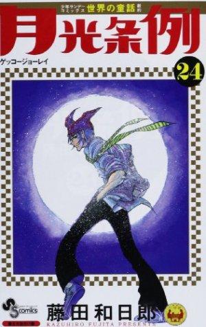 Moonlight Act 24