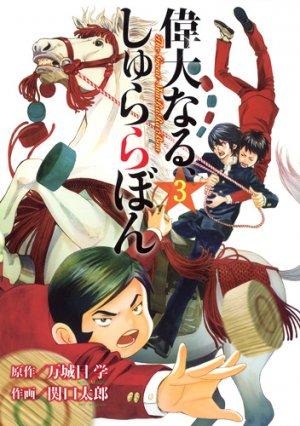 Idai Naru, Shurarabon 3 Manga