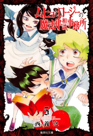 couverture, jaquette Muhyo et Rôji 5 Bunko (Shueisha)