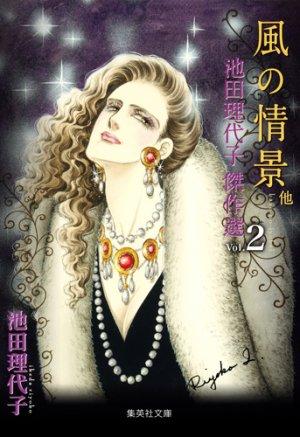 Ikeda Riyoko kessakusen 2 Manga