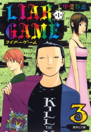 Liar Game Bunko 3 Manga