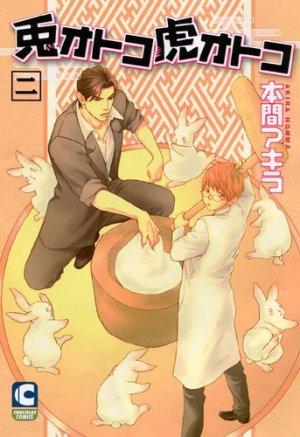 couverture, jaquette Docteur Lapin et Mister Tigre 2  (Shinkousha) Manga