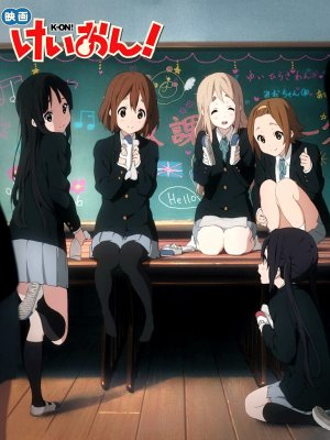 K-On! Movie édition Collector - Blu ray