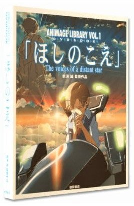 The Voices of a Distant Star édition DVD Book