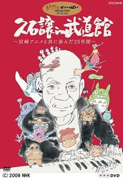 Joe Hisaishi in Budokan édition Simple