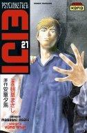Psychometrer Eiji T.21