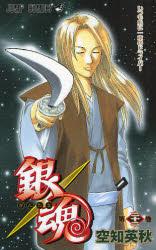 Gintama 22