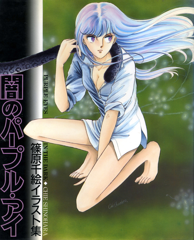Chie Shinohara - Purple eyes in the dark 1