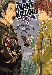 Giant Killing 3