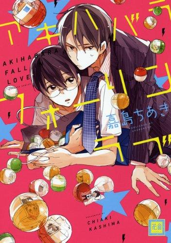 Akihabara fall in love 1