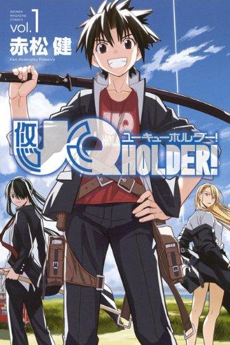 UQ Holder! 1