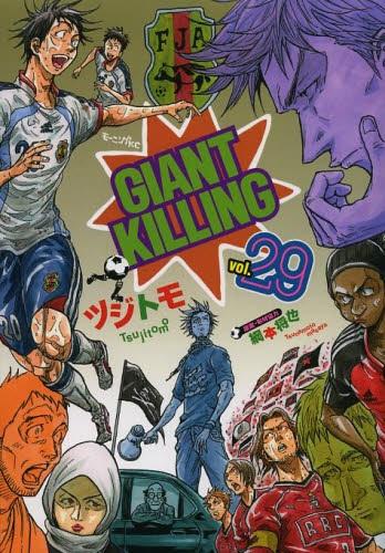Giant Killing 29