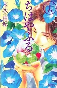 Chihayafuru 25