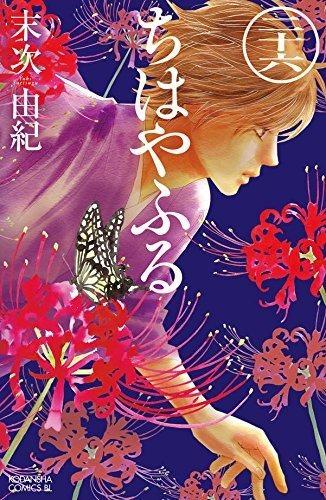 Chihayafuru 26