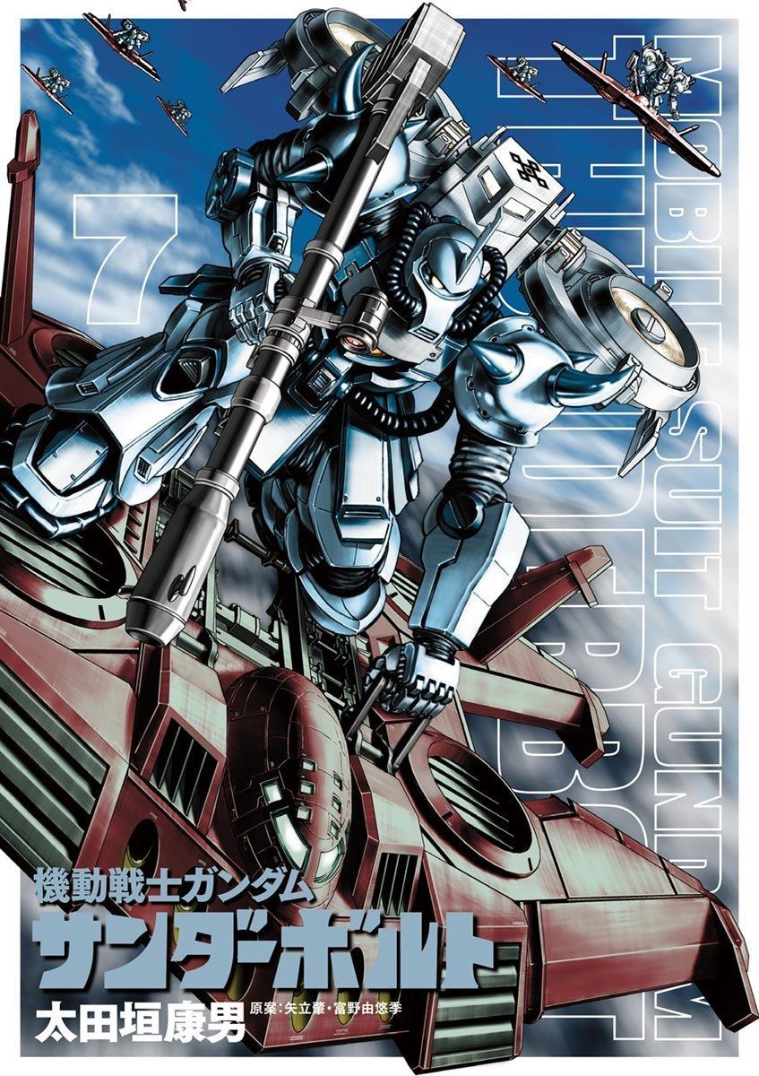 Mobile Suit Gundam - Thunderbolt 7