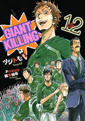 Giant Killing 12