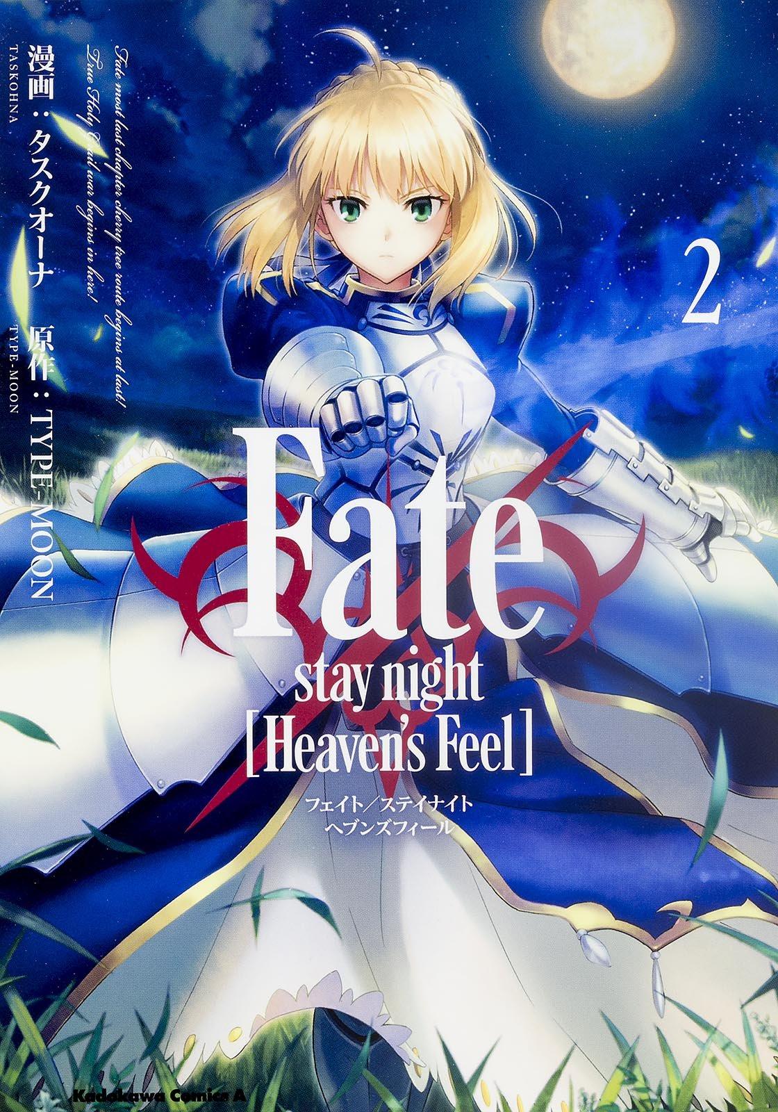 Fate/Stay Night - Heaven's Feel 2