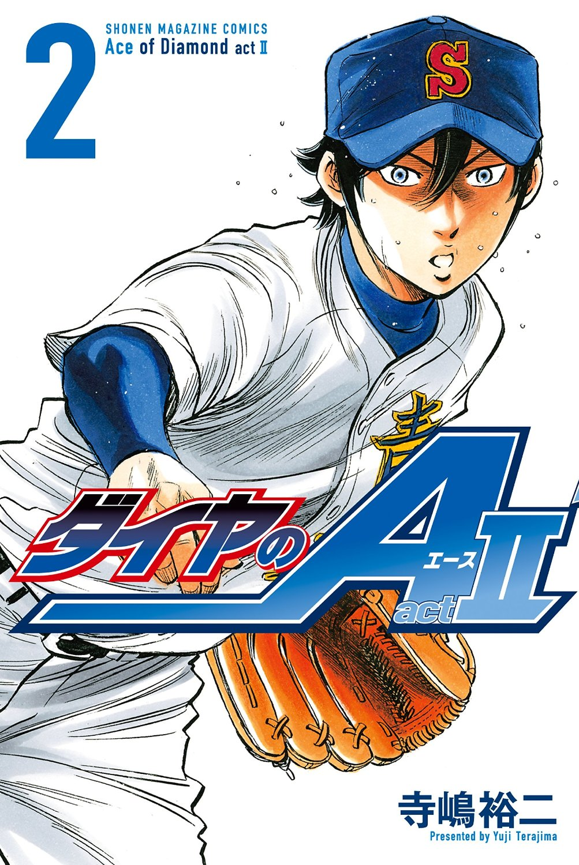 Daiya no Ace - Act II 2